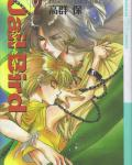 Jail Bird volume 2 cover