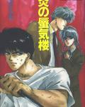 Mirage of Blaze volume 1 cover
