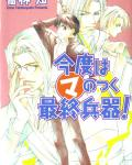Starting Today You Are the Demon King volume 2: This Time, the MA-gical Ultimate Weapon! cover